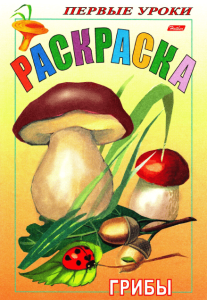раскраска грибы-min