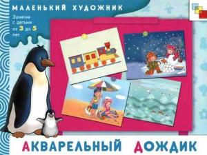 Akvarelny_dozhdik_Malenkiy_khudozhnik