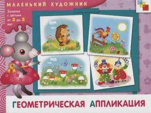 Geometricheskaya_applikatsia_Malenkiy_khudozhnik