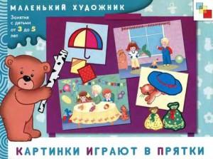 Kartinki_igrayut_v_pryatki_Malenkiy_khudozhnik