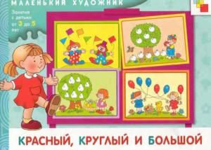 Krasny_krugly_i_bolshoy_Malenkiy_khudozhnik