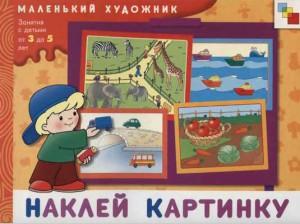 Nakley_kartinku_Malenkiy_khudozhnik