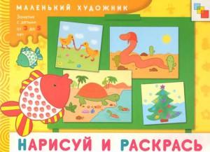 Narisuy_i_raskras_Malenky_khudozhnik