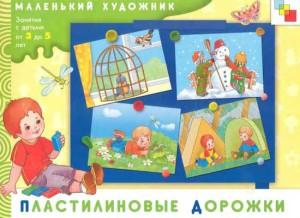 Plastilinovye_dorozhki_Malenky_khudozhnik