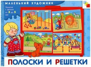 Poloski_i_reshotki_Malenkiy_khudozhnik