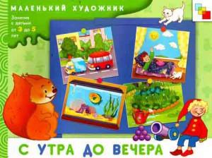 S_utra_do_vechera_Malenkiy_khudozhnik