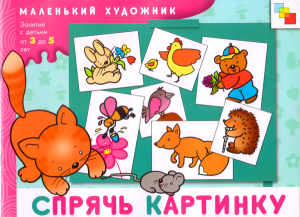 Spryach_kartinku_Malenkiy_khudozhnik