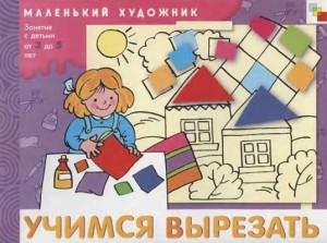 Uchimsya_vyrezat_Malenkiy_khudozhnik