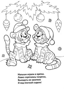 raskraska_novogodnije_zabavi_1