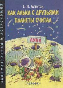 Kak_Alka_s_druzyami_planety_schital