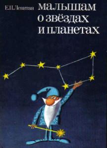 Malysham_o_zvezdakh_i_planetakh