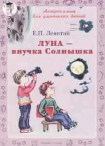 astronomia_dlya_umnenkikh_detey_2_luna_vnuchka_solnyshka