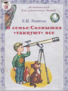 astronomia_dlya_umnenkikh_detey_3_v_semie_solnyshka