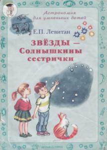 astronomia_dlya_umnenkikh_detey_4_zvezdi_solnyshkiny_sestrichki