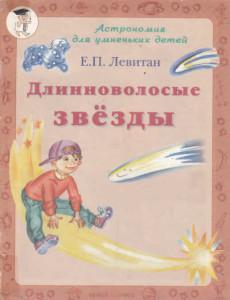 astronomia_dlya_umnenkikh_detey_5_Dlinnovolosye_zvezdy