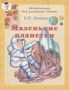 astronomia_dlya_umnenkikh_detey_6_malenkie_planetki