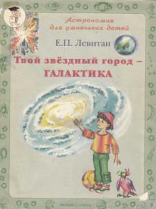 astronomia_dlya_umnenkikh_detey_9_galaktika