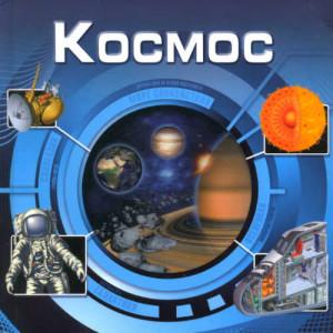 kosmos - WinDjView