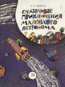 levitan-skazochnye-1990