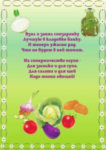 stihi_ovoshi_5