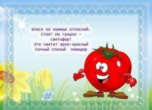 stihi_pro_ovoshi6