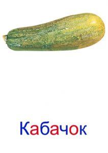 kartochki_ovozhi_3